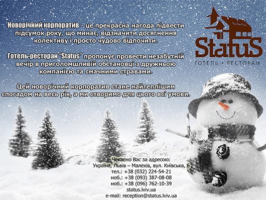 новорічний корпоратив в готель - ресторані 'Status'