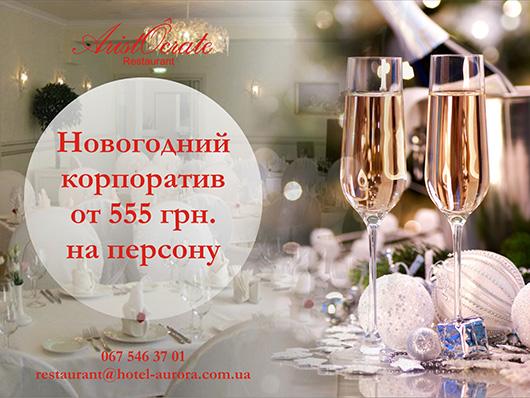 Новогодний корпоратив в ресторане 'Аристократ'