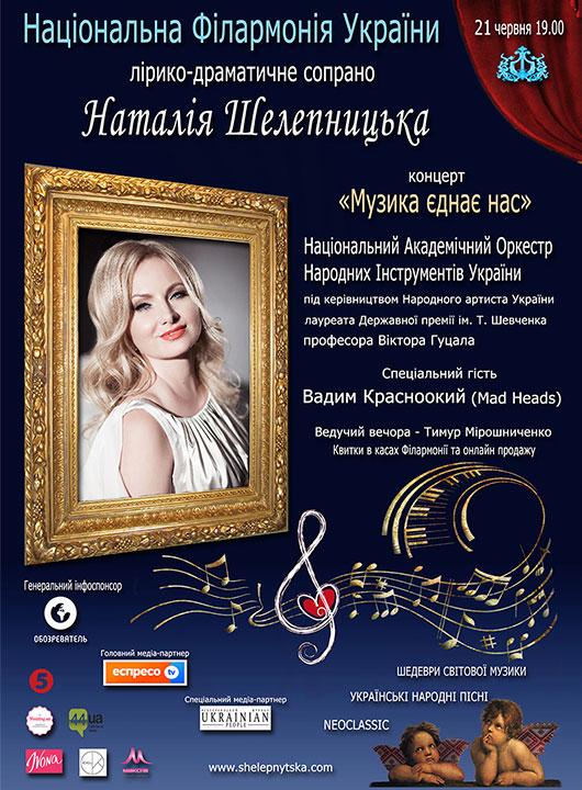 Концерт Наталии Шелепницкой 'Музика єднає нас'