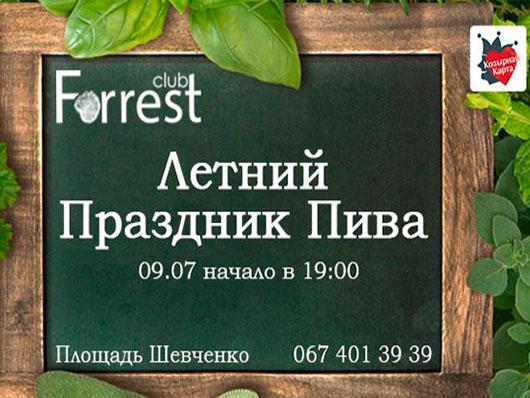 Летний праздник пива в ресторане Forrest Club