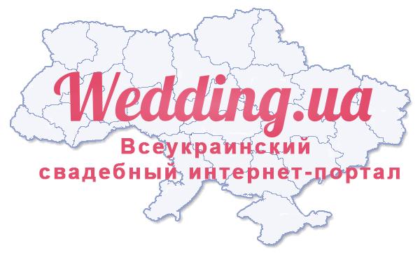 Wedding.ua - Всеукраинский свадебный интернет-портал