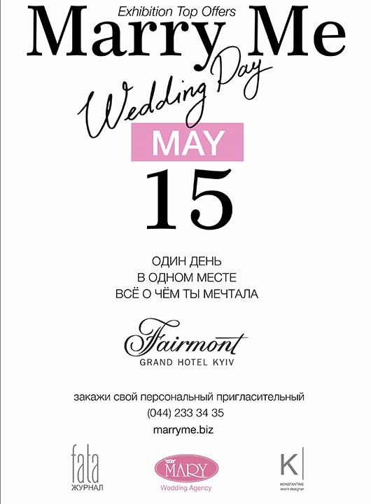 MarryMe - уникальное событие для невест уже завтра!