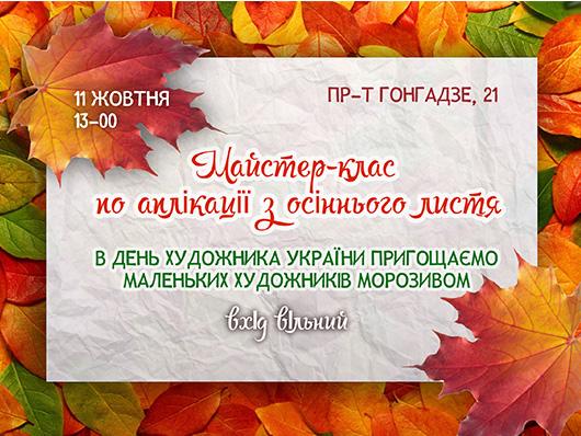 Мастер-класс по аппликации в ресторане 'Фортеця'