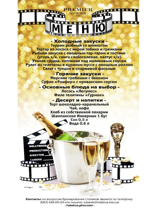 Меню Новогодней Ночи 'Вечеринка в Голливуде'
