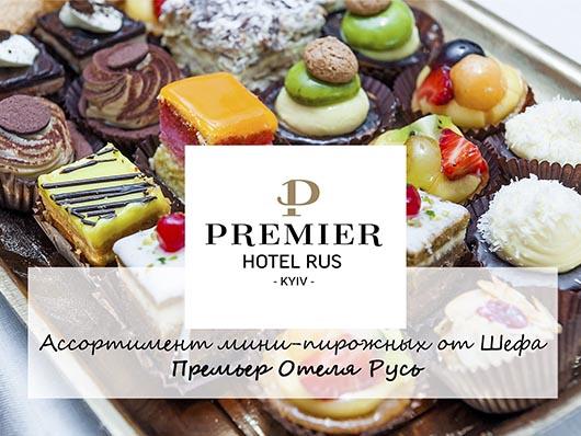 Мини-пирожные от Шефа ресторана Премьер Отеля Русь