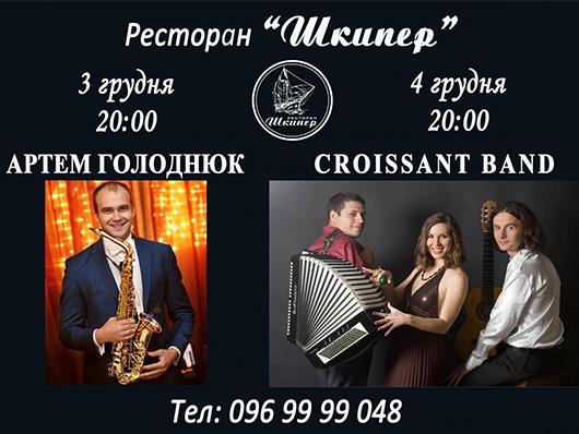 Музыкальные вечера в 'Шкипере'