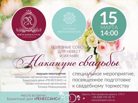 Мероприятие 'Накануне свадьбы'