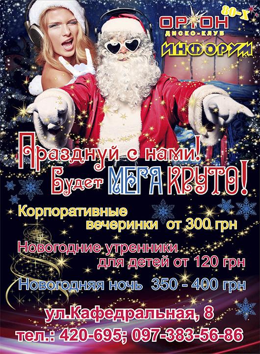 Новый год в концерт-кафе 'Инфорум'
