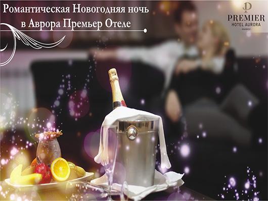 Романтическая Новогодняя ночь в Аврора Премьер Отеле