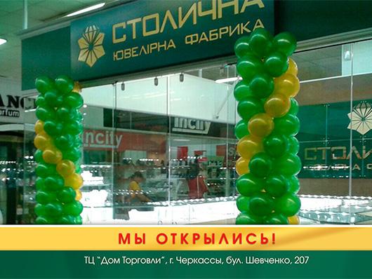 Новый магазин в Черкассах