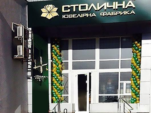 СТОЛИЧНАЯ Ювелирная Фабрика открывает новый магазин в Харькове