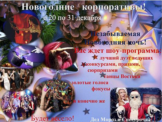 Новогодние корпоративы в Шашлычном Дворе с 20 по 31 декабря