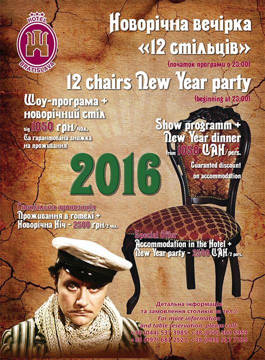 Новорічна ніч в стилі '12 стільців'