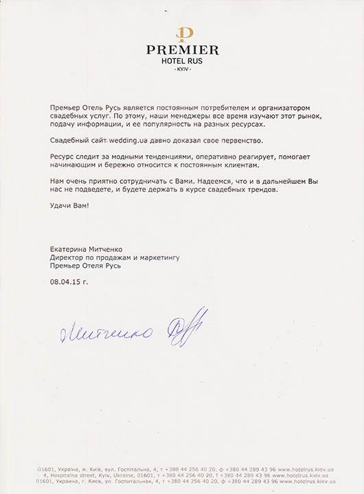 Отзыв от Премьер Отеля Русь