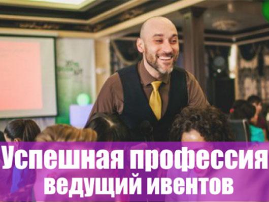 Бизнес-встреча 'Успешный ведущий ивентов'