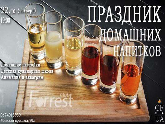 Праздник Домашних Напитков в ресторане 'Forrest Club'