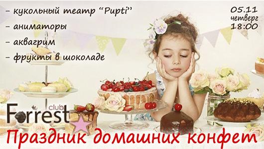 Праздник Домашних конфет