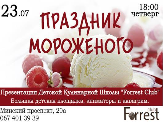 Праздник Мороженого в ресторане 'Forrest Club' в четверг 23/07