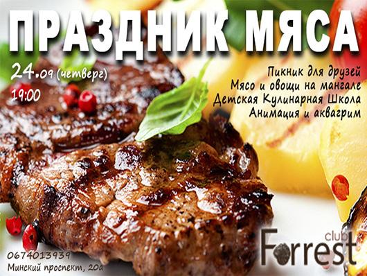 Праздник Мяса в ресторане 'Forrest Club'