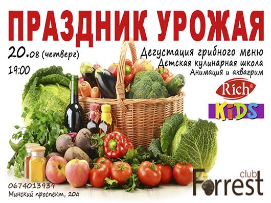 Праздник Урожая в ресторане 'Forrest Club'