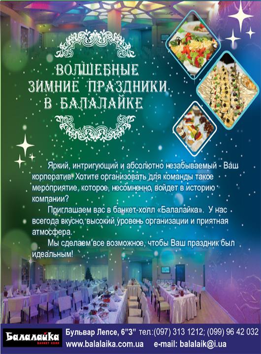 Волшебные зимние праздники в 'Балалайке'