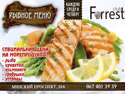 Рыбное меню в Forrest club