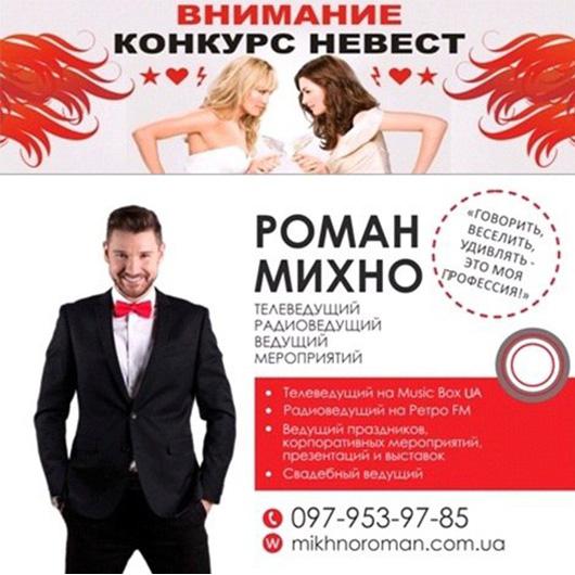 Конкурс: 'Свадьба в подарок от Романа Михно'