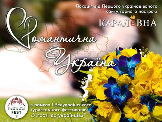 'Романтична Україна'