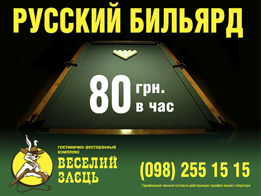 Русский бильярд в гостинично-ресторанном комплексе 'Веселий Заєць'