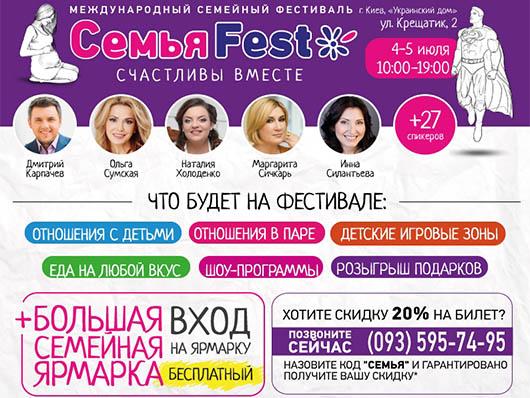 Фестиваль 'Семья Fest'