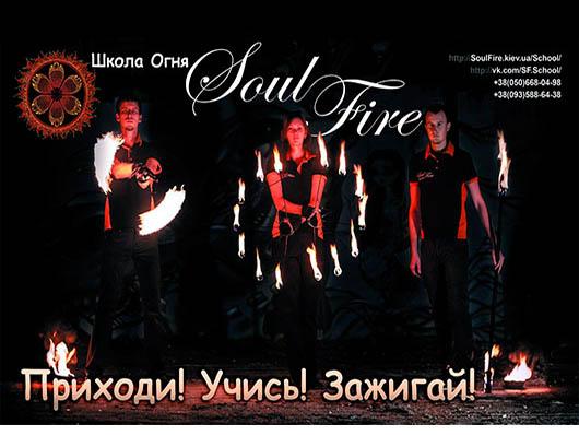 Школа огня SoulFire - Приходи! Учись! Зажигай!