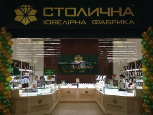 Открытие магазина СТОЛИЧНОЙ Ювелирной Фабрики в г. Ровно