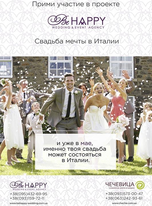 Новый конкурс 'Свадьба Мечты в Италии c BE HAPPY'