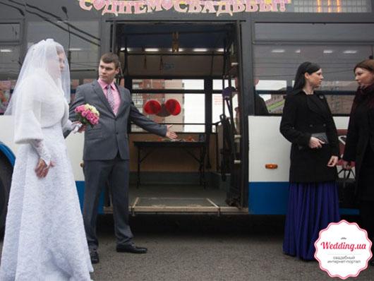 Свадьба в троллейбусе