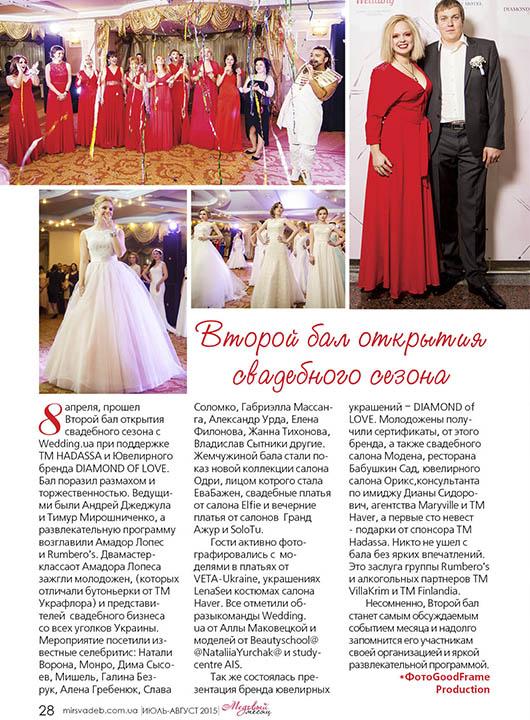 Второй бал открытия свадебного сезона с Wedding.ua, Бал октрытия свадебного сезона, свадебный бал, Руководитель Wedding.ua