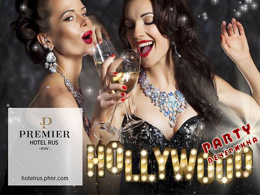 Новогодняя Ночь 'Вечеринка в Голливуде'