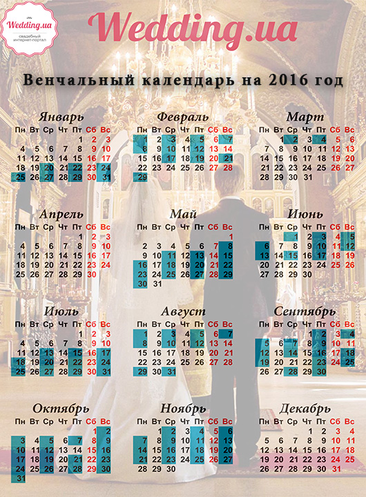 Венчальный календарь на 2016 год