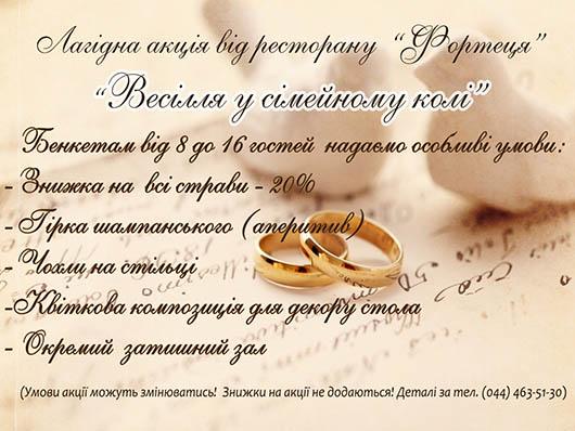 'Весілля у сімейному колі'