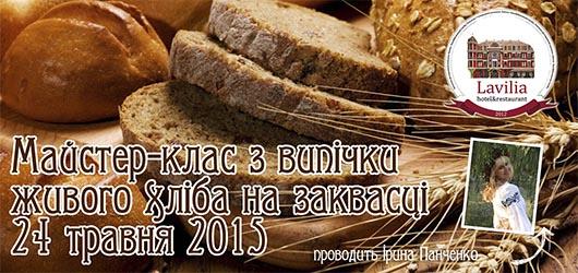 Мастер-класс по выпечке живого бездрожжевого хлебе от Ирины Панченко
