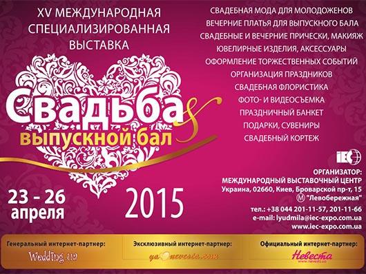 свадебная выставка 'СВАДЬБА & Выпускной Бал'