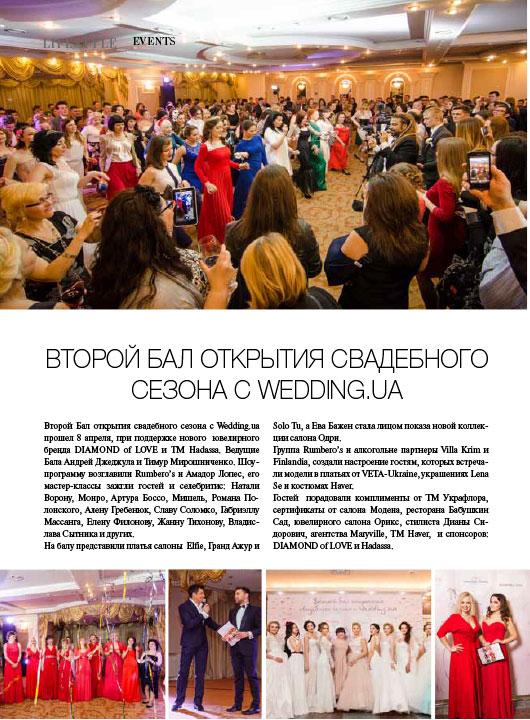 Второй бал открытия свадебного сезона с Wedding.ua - Журнал Travel News Summer 2015, Свадебный бал