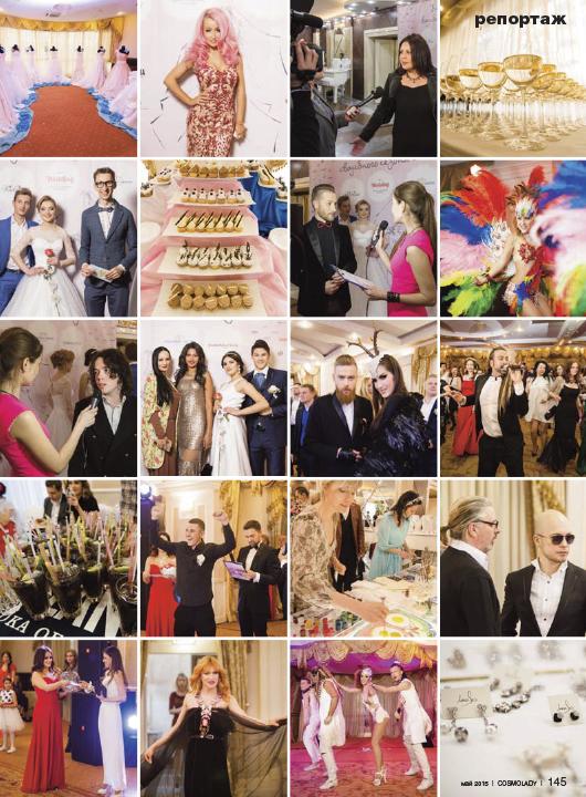 Второй бал открытия свадебного сезона - Журнал Cosmolady, Свадебный бал