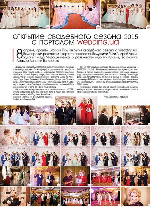 Второй бал открытия свадебного сезона - Журнал Ukrainian People, Свадебный бал