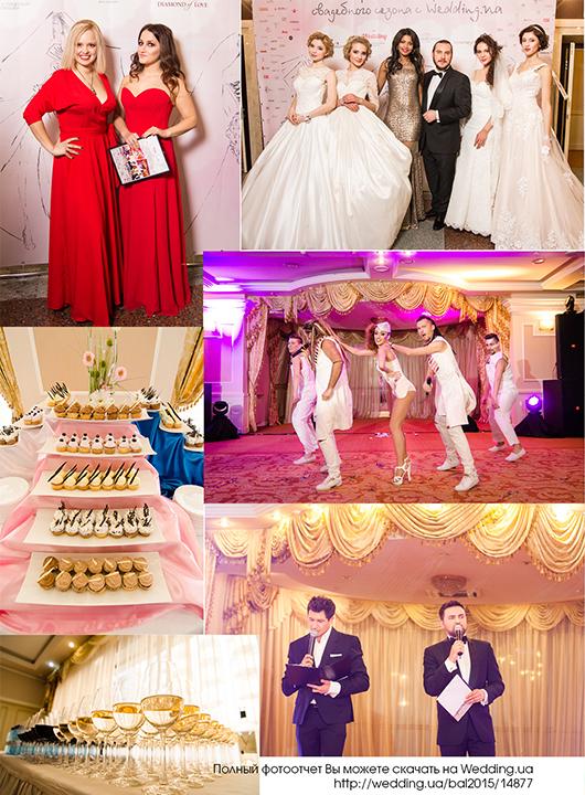 Второй бал открытия свадебного сезона - Журнал 'Весілля по-вінницьки', Свадебный бал