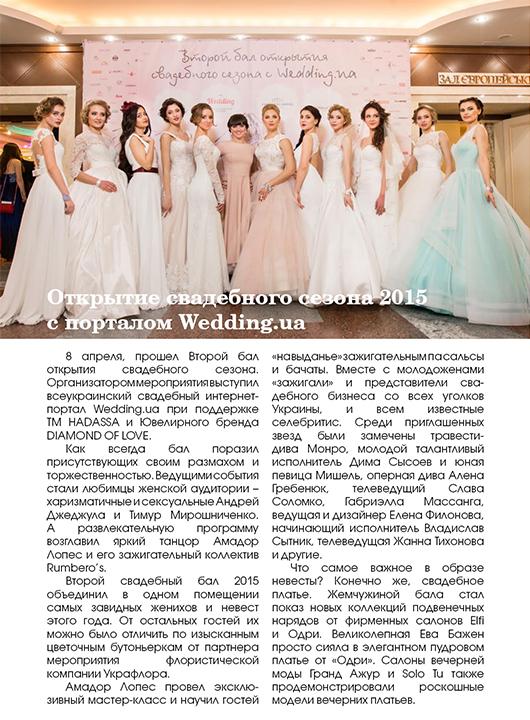 Второй бал открытия свадебного сезона - Журнал 'Весілля по-вінницьки'