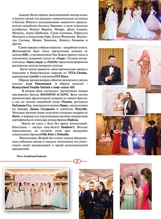 Второй бал открытия свадебного сезона с Wedding.ua - Журнал Медовый Месяц Бессарабия, Июль 2015, Свадебный бал