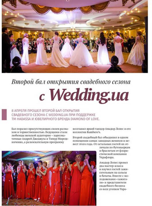 Второй бал открытия свадебного сезона с Wedding.ua - Свадебный журнал Mariage г. Херсон, лето 2015, Свадебный бал