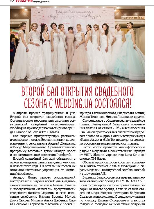 Второй бал открытия свадебного сезона сезона с Wedding.ua - Журнал 'Свадьба до и После', Свадебный бал
