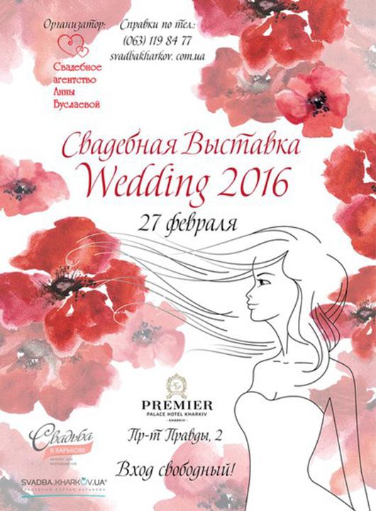 III Городская Свадебная выставка WEDDING 2016