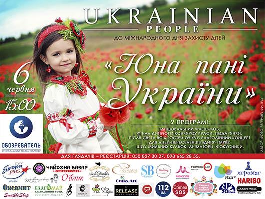 'Юна Пані України'